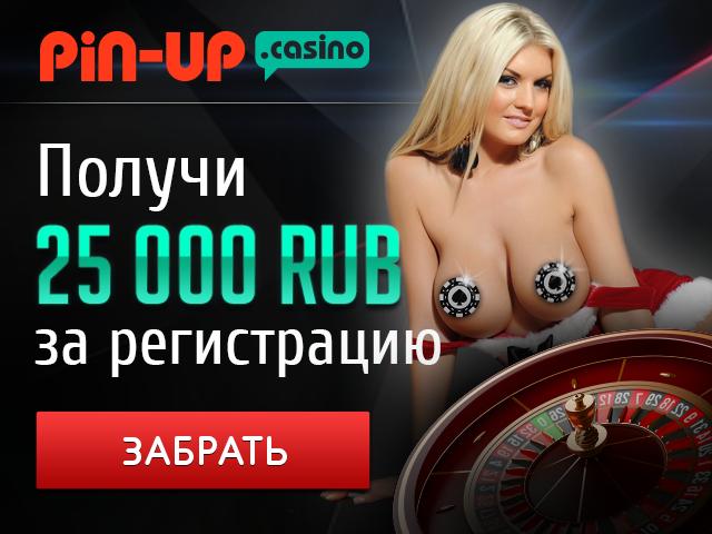 Пин ап казино отзывы