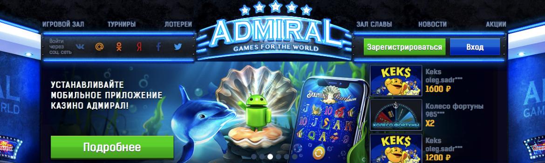 Играть игровые автоматы адмирал 888 демо играть в симуляторы игровые автоматы