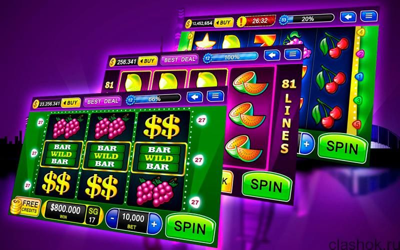 Все игровые автоматы которые есть играть бесплатно игры с выводом денег казино